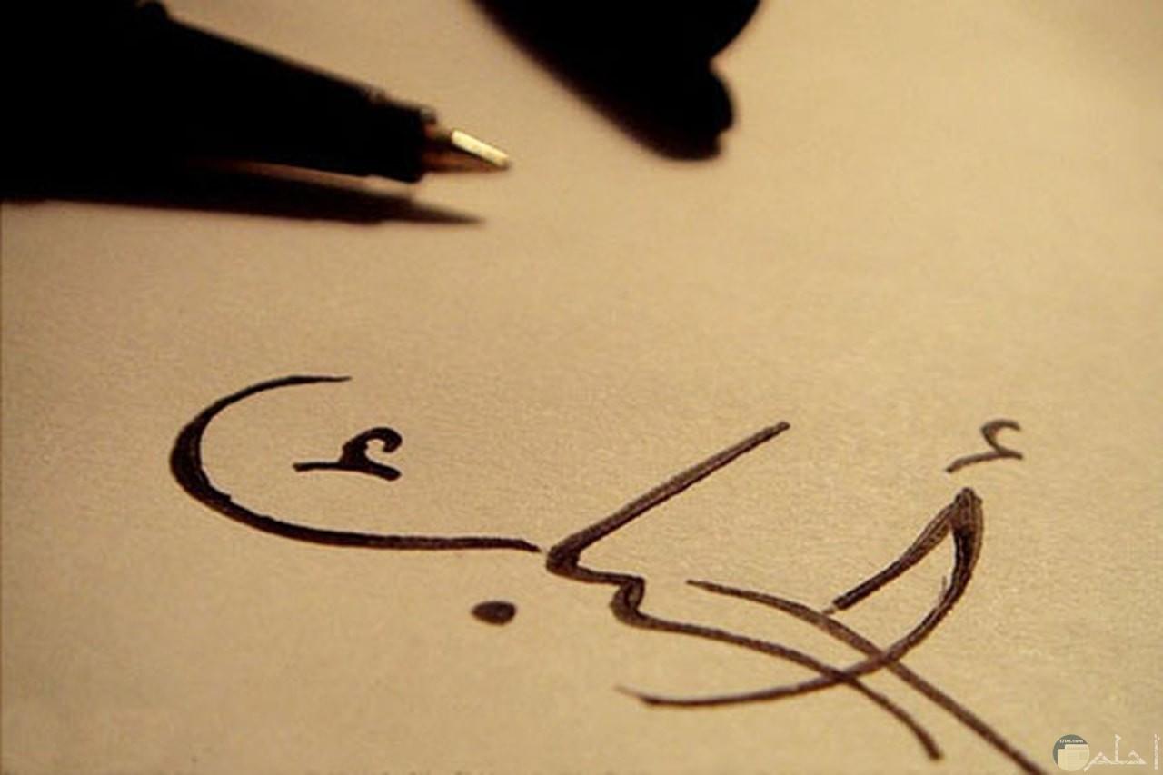 احبك مكتوبة على ورقة