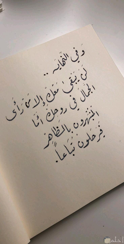 لن يبقى معك إلا من رآى الجمال في روحك أما ...