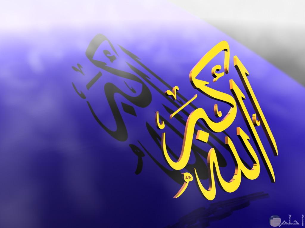 الله أكبر خلفية جميلة