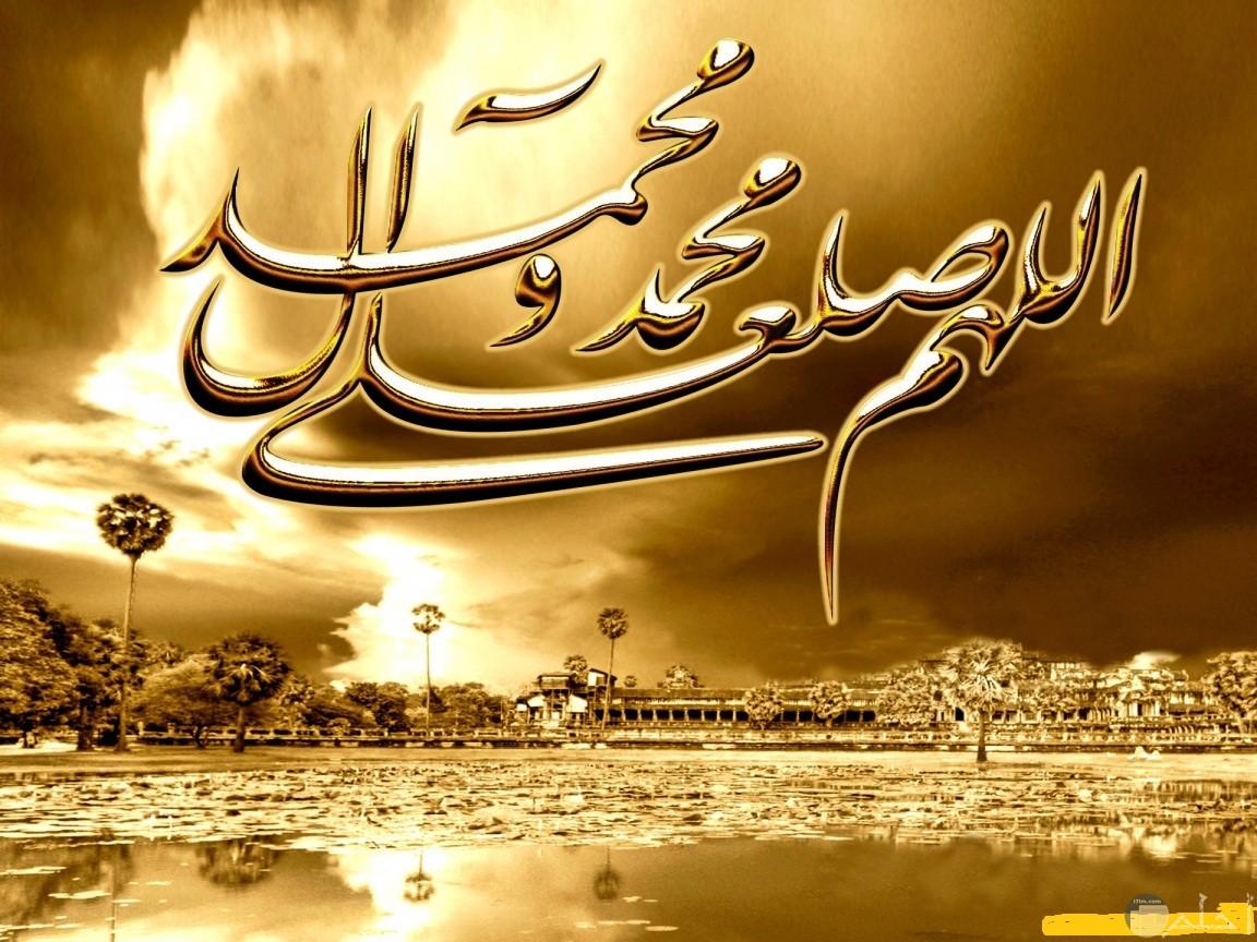 اللهم صل على سيدنا محمد ملونة باللون الذهبي الجميل.
