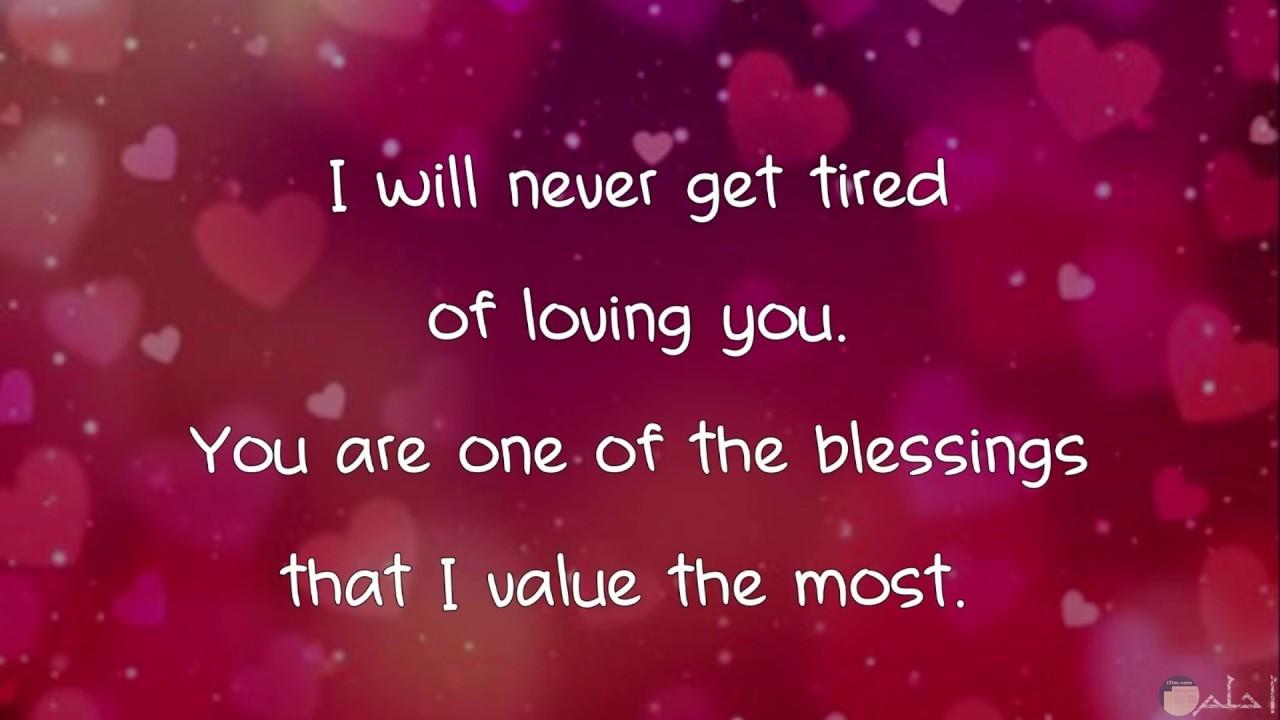 لن أتعب من حبك..