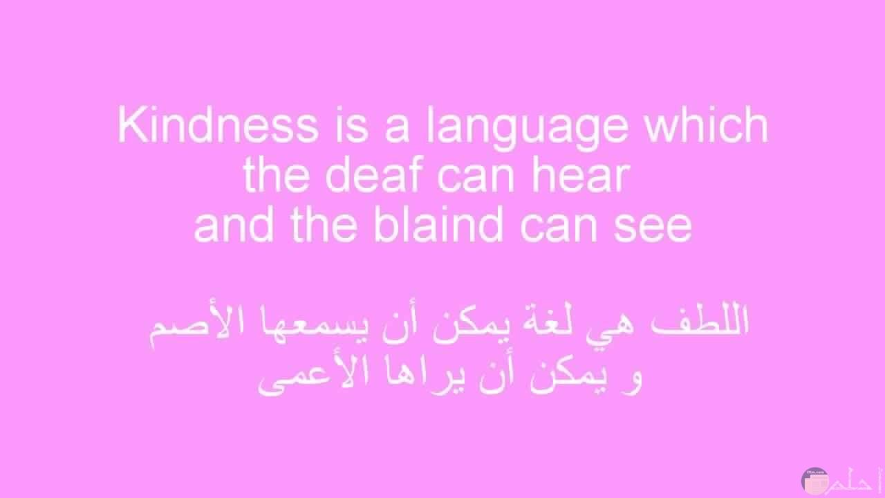 لغة اللطف....
