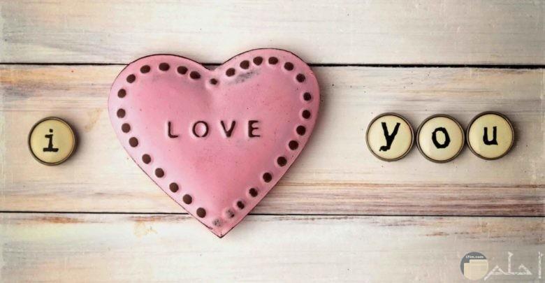 تصميم حديث و جديد لقلب و كلمة أحبك I Love you
