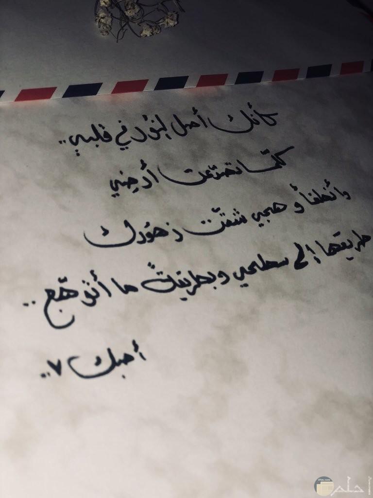من اجمل رسائل الحب والعشق