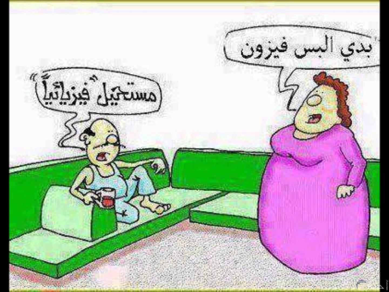 نكت و كاريكاتير الزوج مع الزوجة.