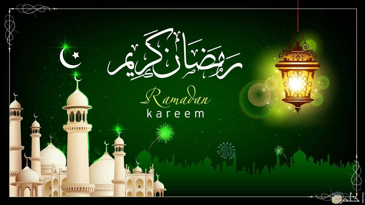 شهر رمضان الكريم.