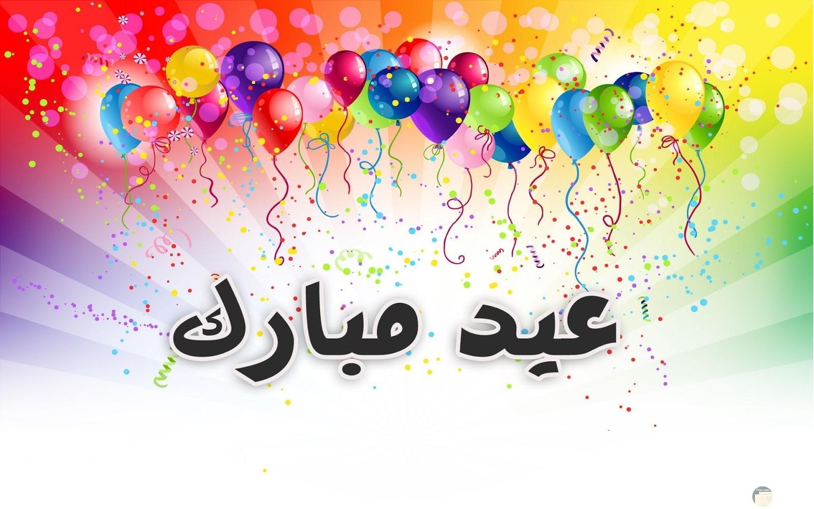عيد مبارك مع بلونات بألوان مبهجة.