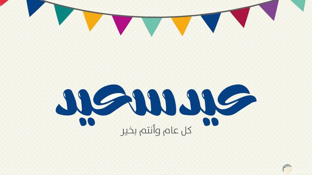عيد سعيد - مع زينة رمضان المميزة.