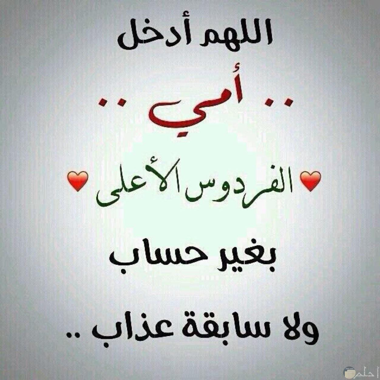 اللهم أدخل أمي الفردوس الأعلى.