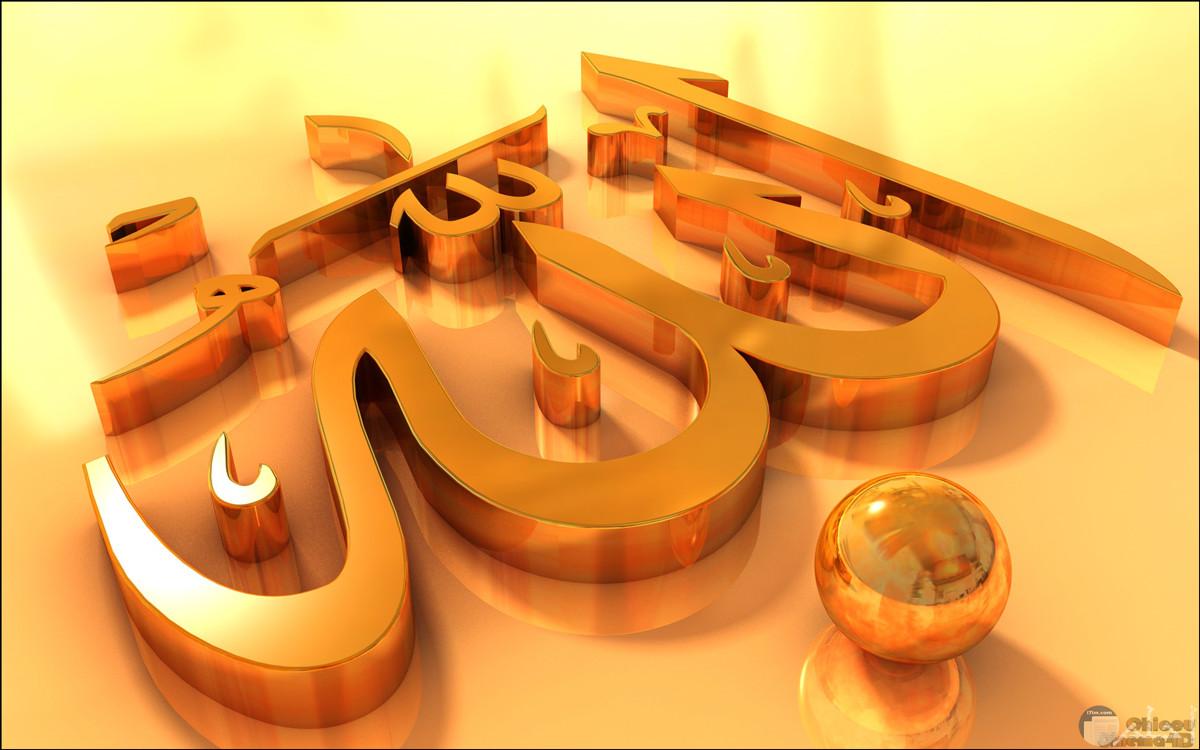 كلمة الله ثلاثية الأبعاد.