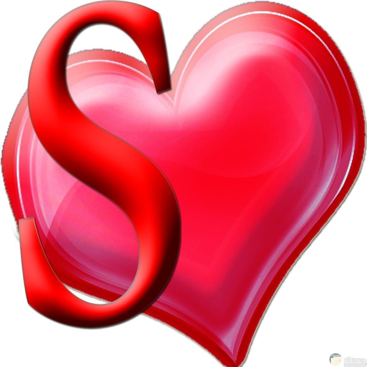 القلب و حرف s.