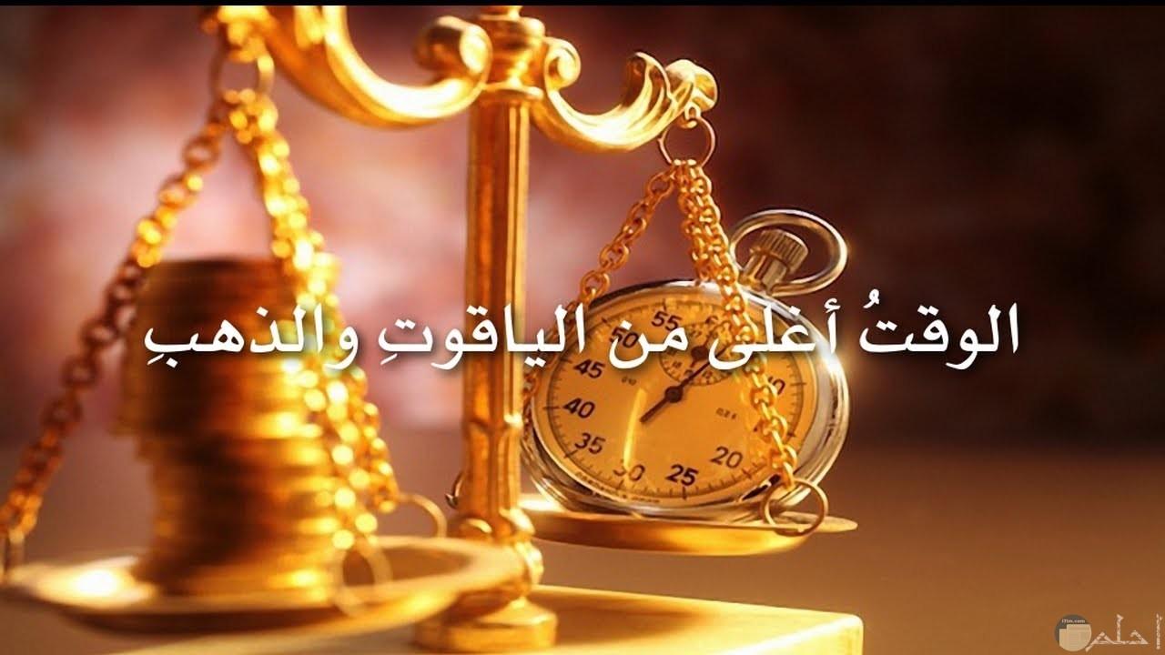 الوقت أغلى من الذهب.