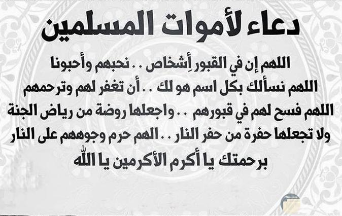 دعاء لاموات المسلمين