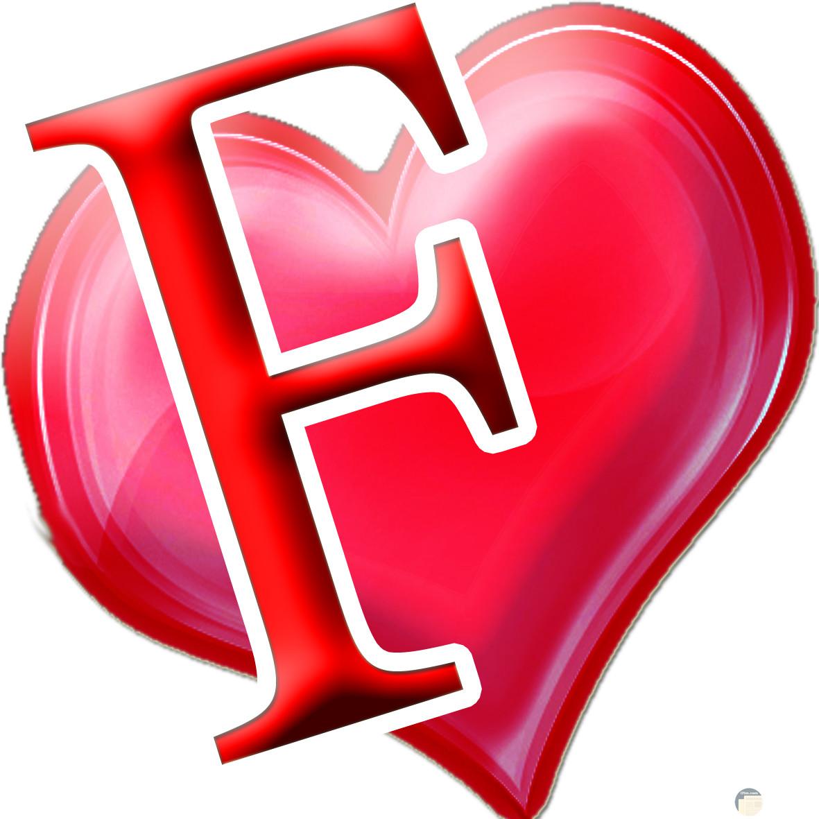 حرف F بداخل قلب احمر