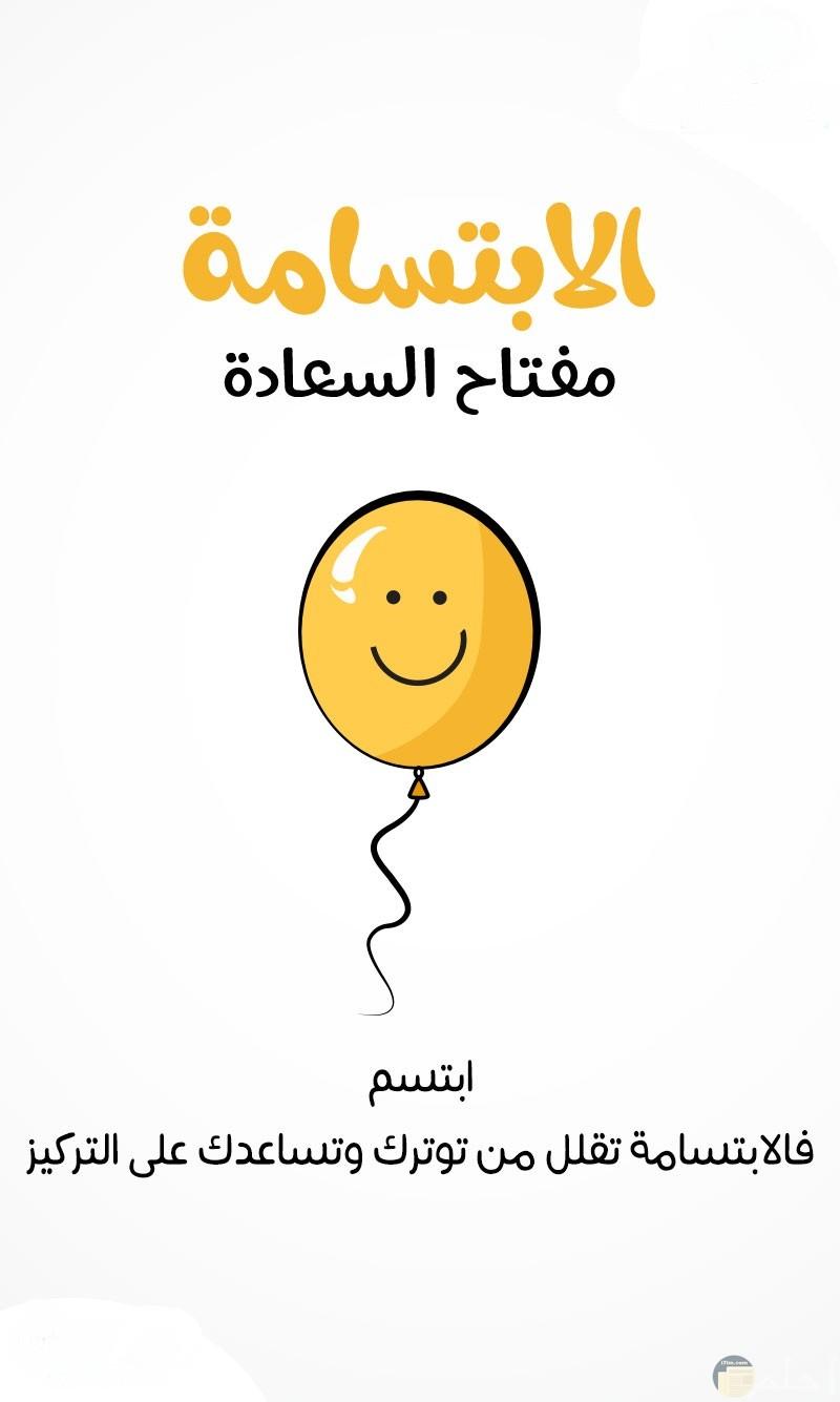الإبتسامة مفتاح السعادة.