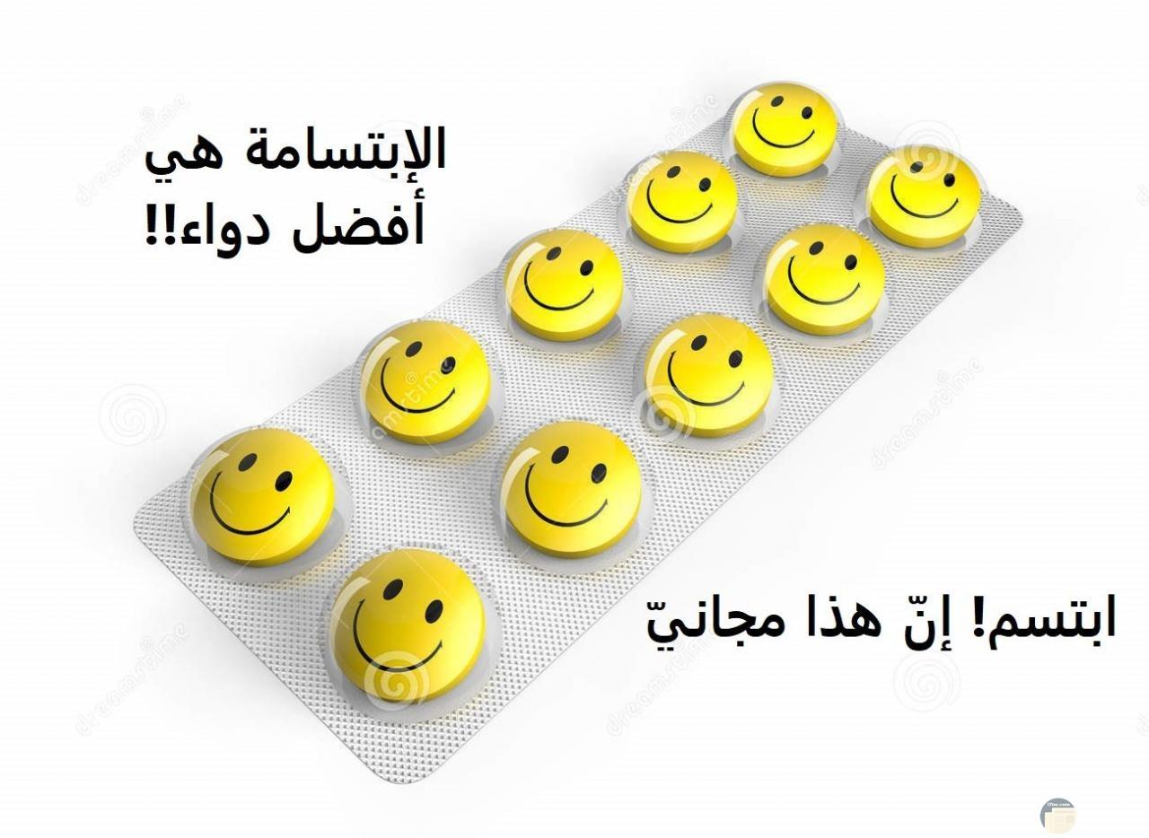 الإبتسامة دواء.