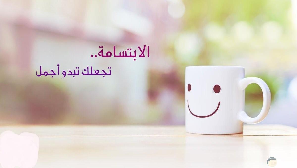 الإبتسامة تجعلك تبدو أجمل.