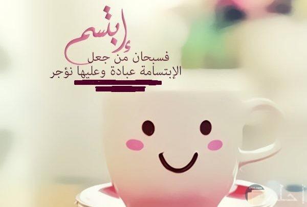 أبتسم تبتسم لك الحياة.