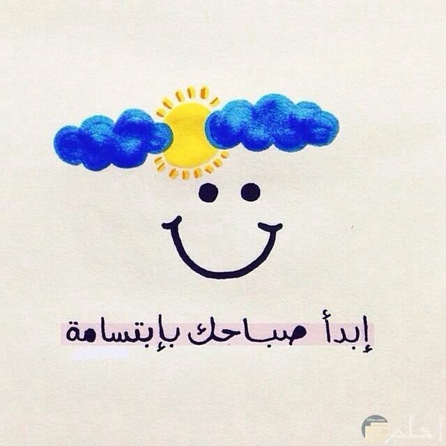 إبدأ صباحك بإبتسامة.