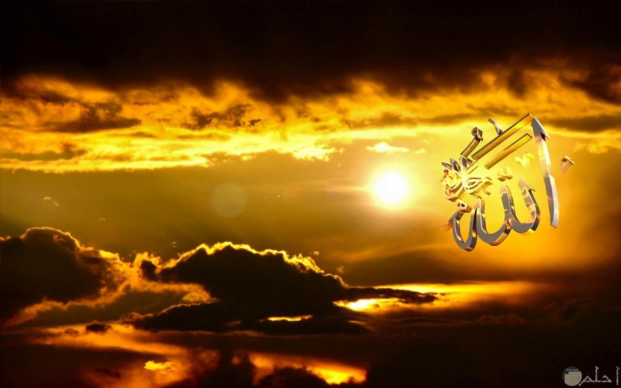 لفظ الجلالة في السماء وقت لغروب.