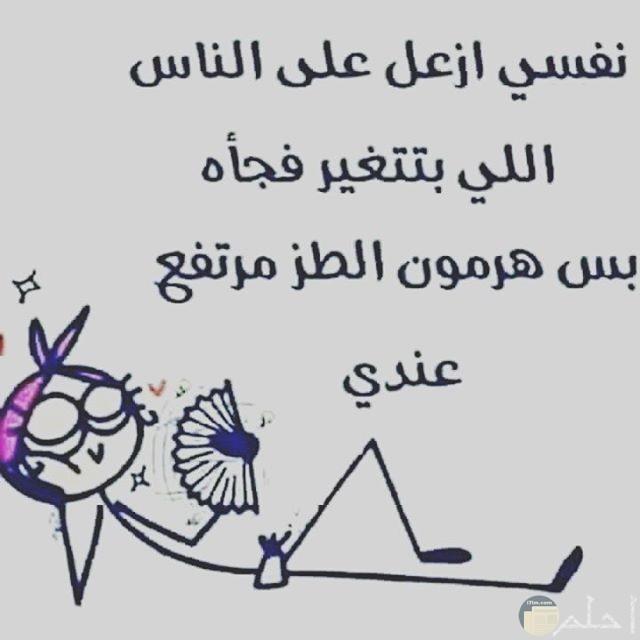 الناس اللي بتتغير فجأة...