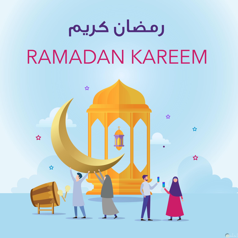 صلة الرحم و شهر رمضان.
