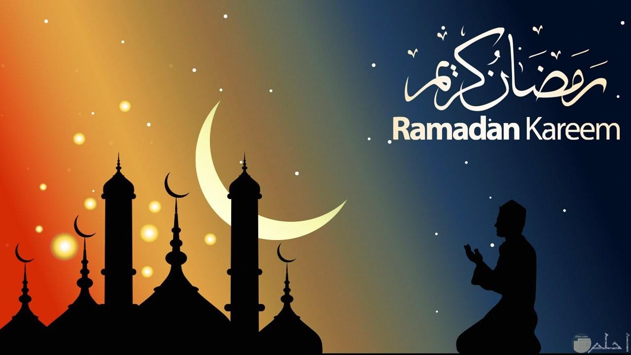 رمضان شهر الكرم و الصيام.