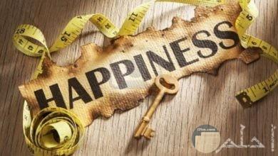 مفتاح السعادة و الفرح...