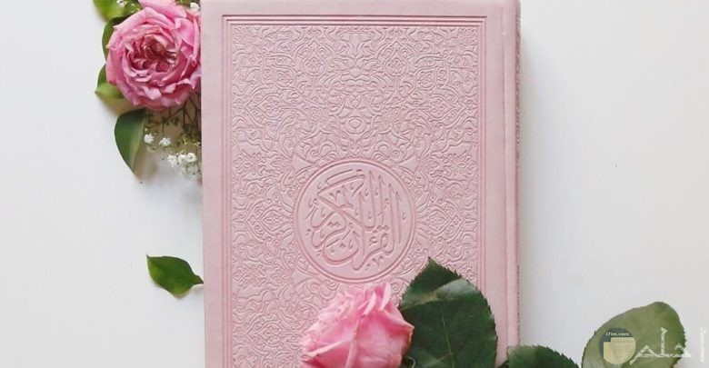 مصحف ملون وردي اللون مع أزهار بينك جميلة.