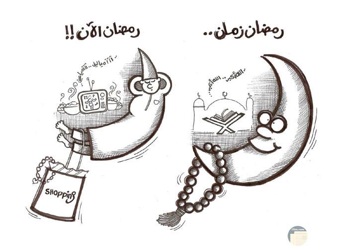 الفرق بين رمضان زمان و رمضان الأن.
