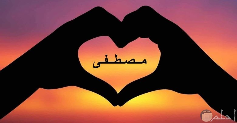 اسم مصطفى داخل قلب.