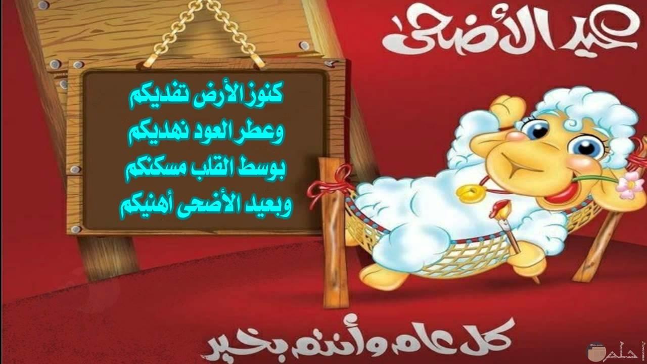 عيد أضحى سعيد مع الدعاء.