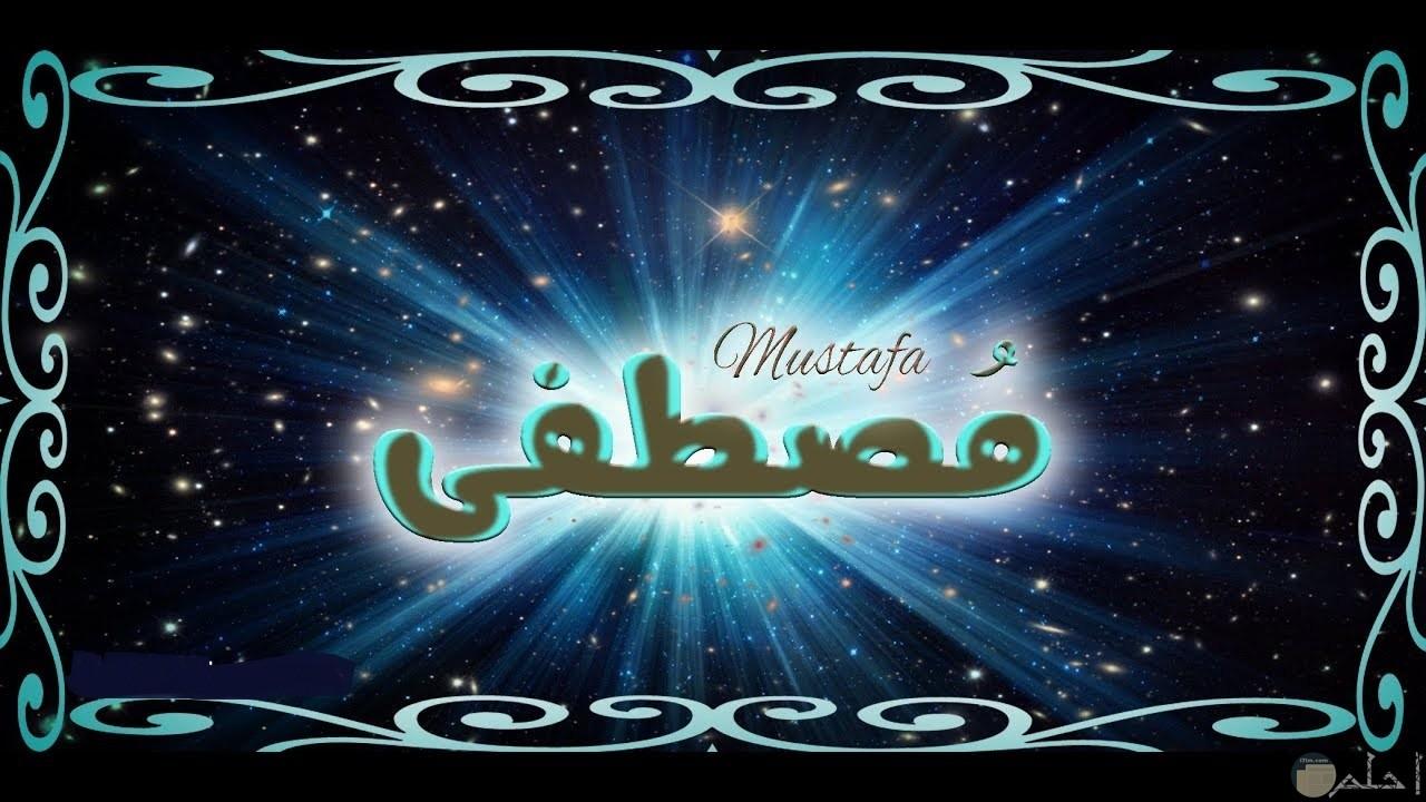 مصطفى المصطفى.