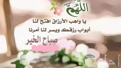 صباح الخير وادعية الصباح