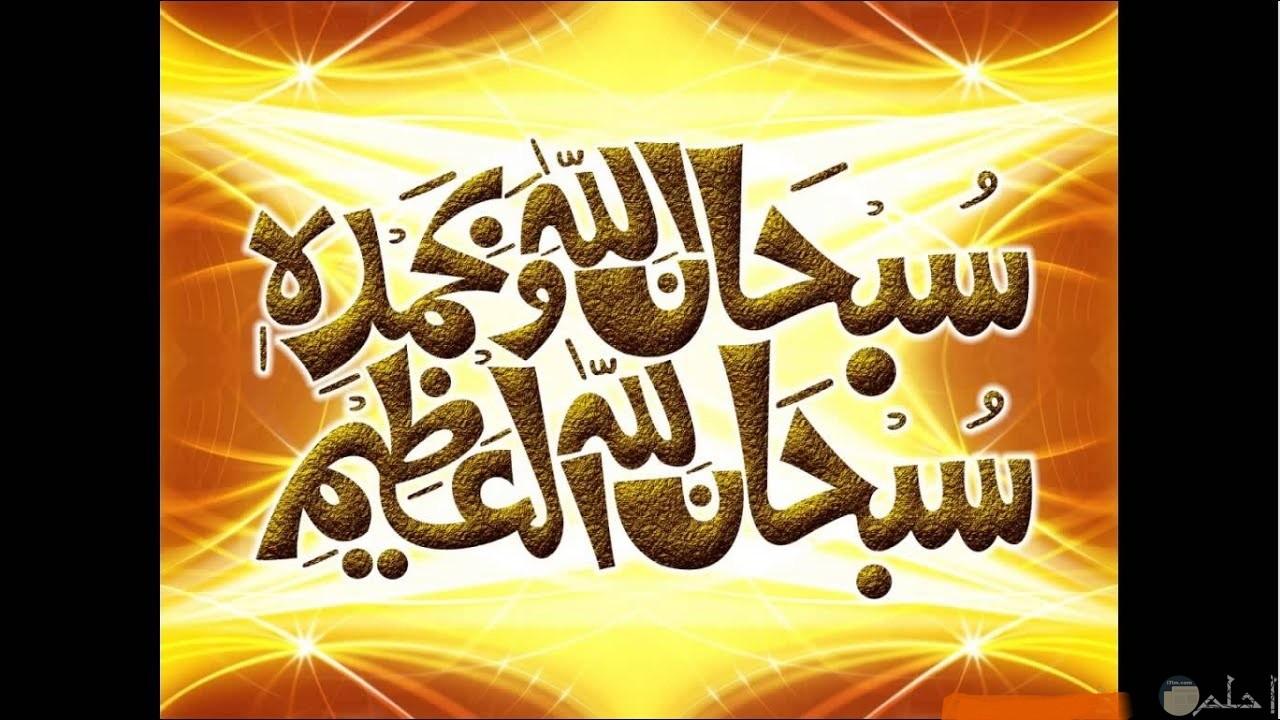 كلمتان حبييتان إلى الرحمن.