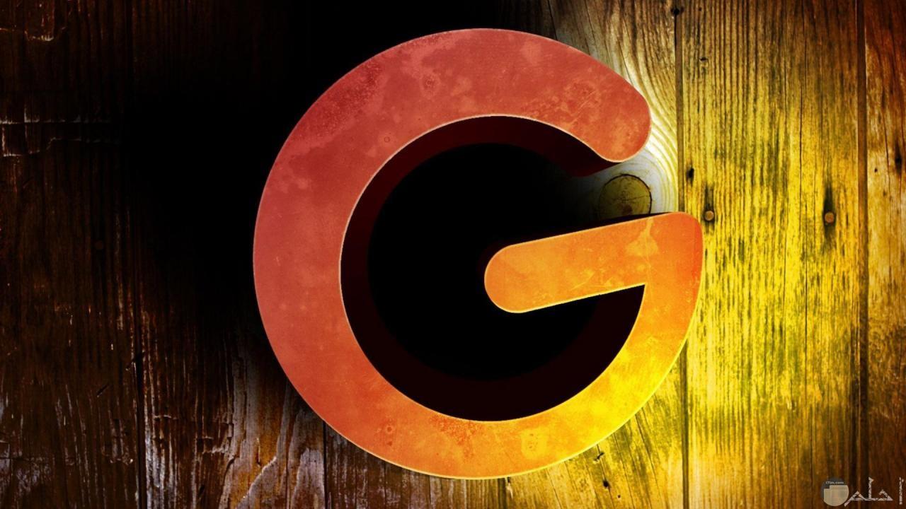 حرف G - جمال الحروف.