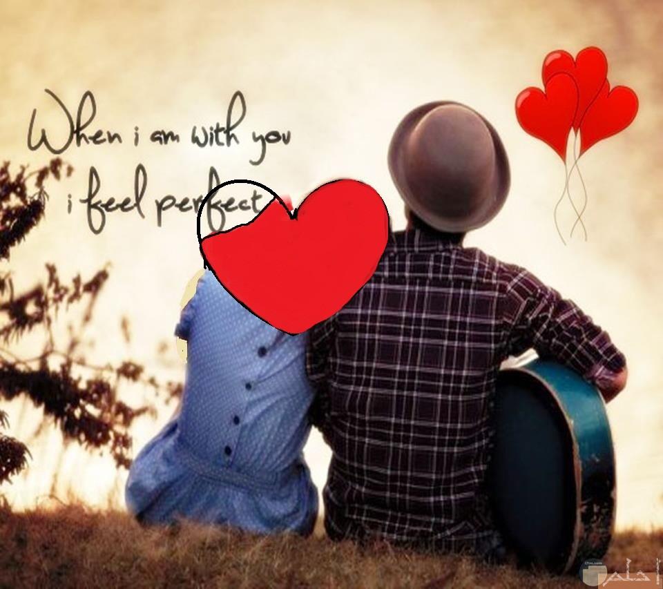 عندما أكون معكِ أشعر أنني مكتمل.