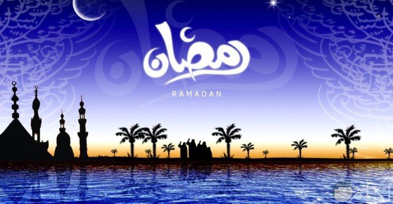 أهلاً رمضان.