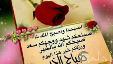خير الصباح ادعيته..