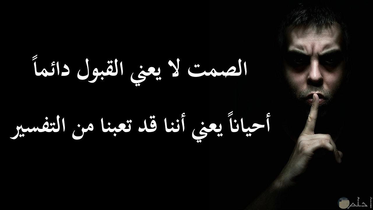 الصمت لا يعني القبول ....