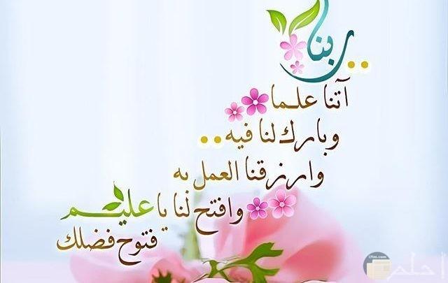 دعاء _ ربنا أتنا علما و بارك لنا فيه.....