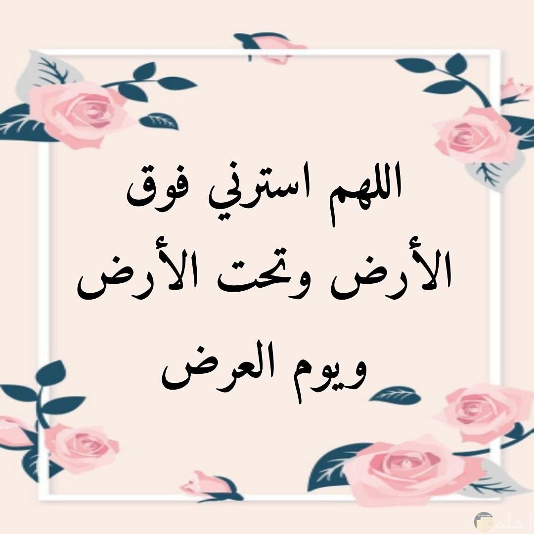 دعاء_ اللهم استرني فوق الارض و تحت الارض و يوم العرض.