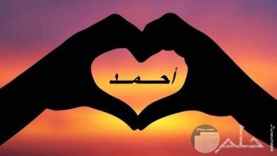 إسم أحمد داخل قلب.
