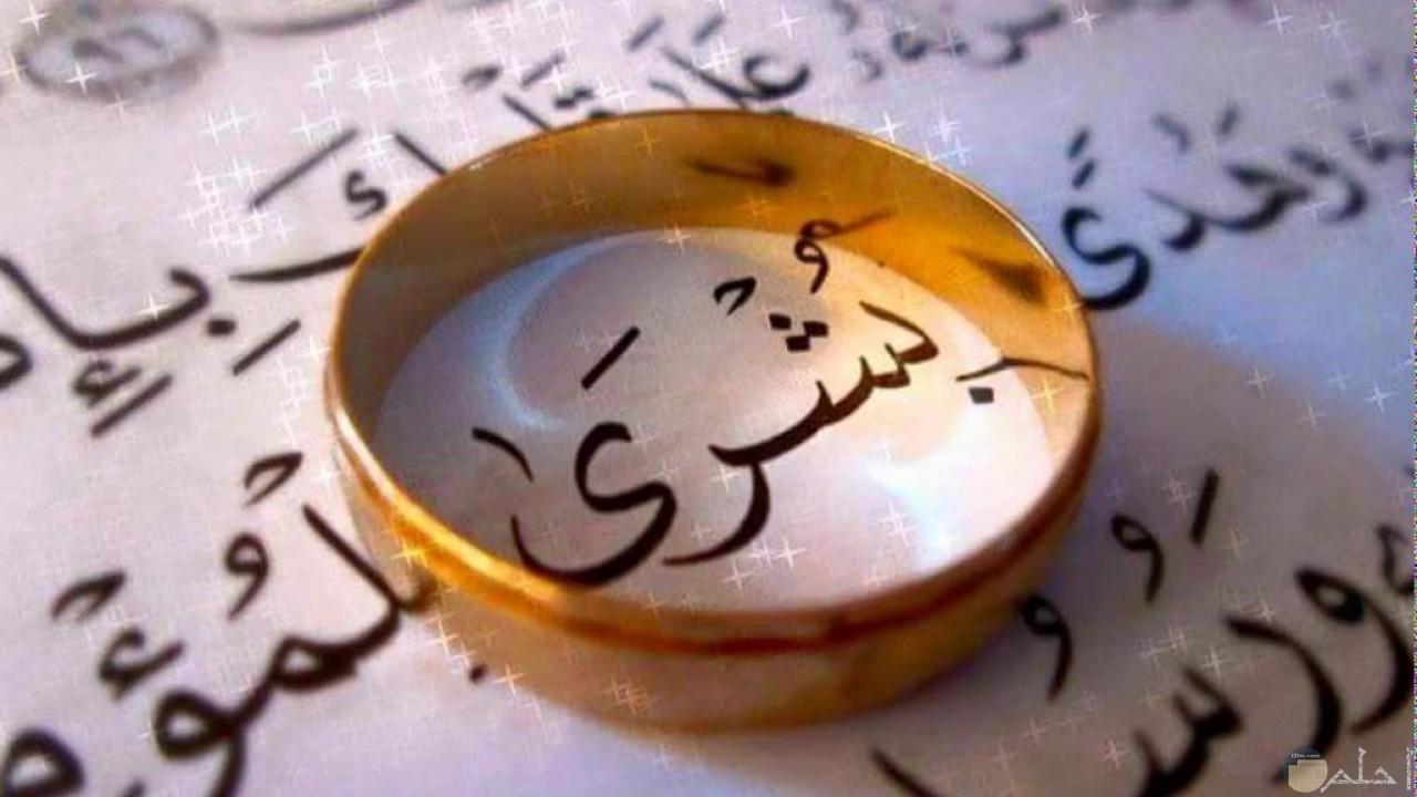 أسم بشرى داخل دبلة أو خاتم ذهبي.