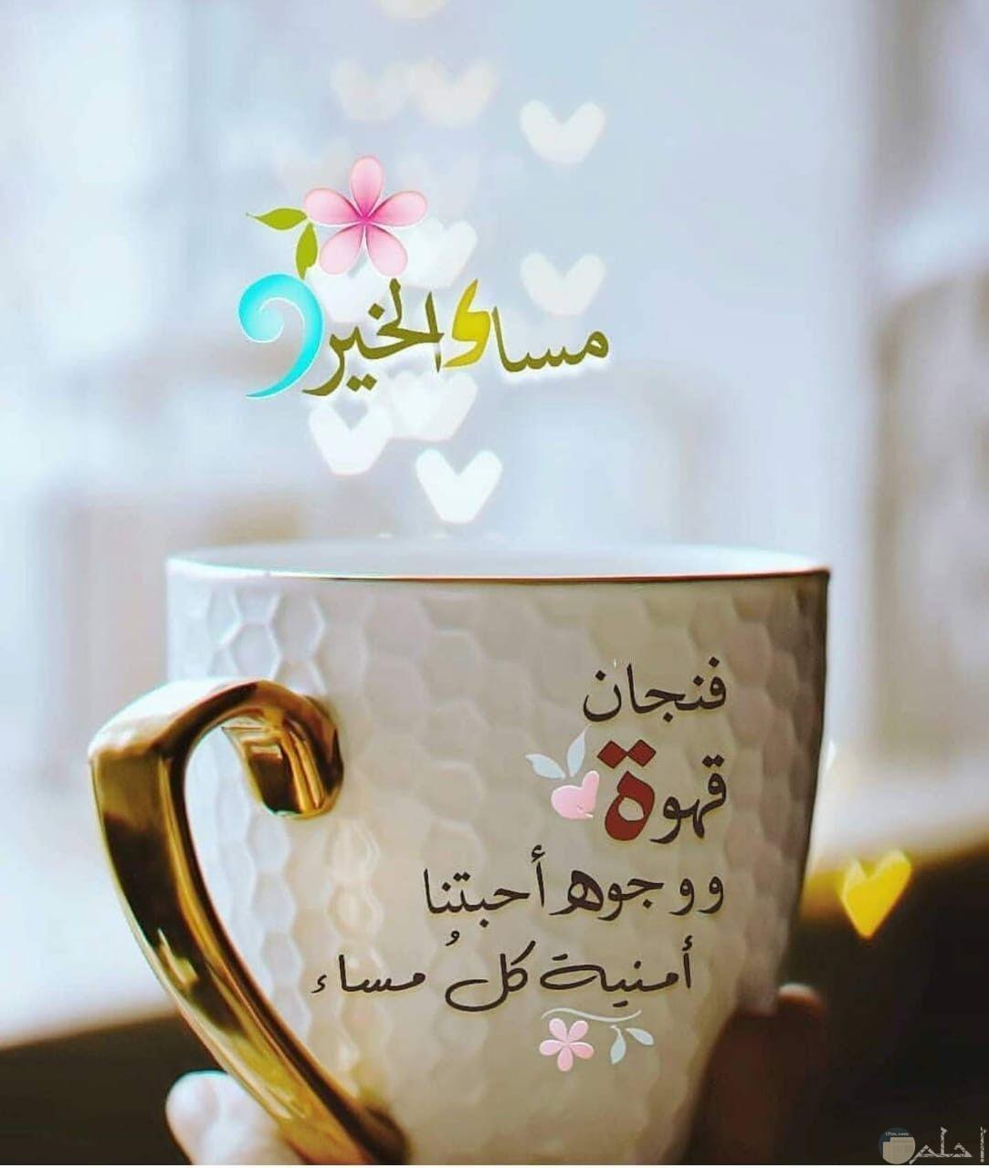 فنجان قهوة مكتوب معه مساء الخير.