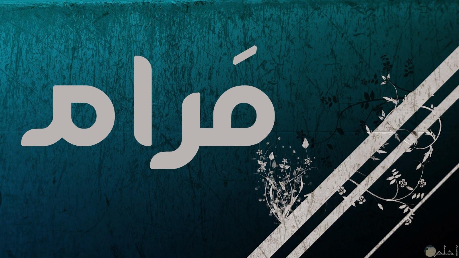 إسم مرام مزخرف و معناه الهدف أو المطلب.