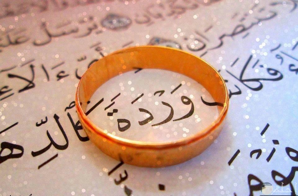 إسم وردة موضوع داخل دبلة أو خاتم ذهبي.
