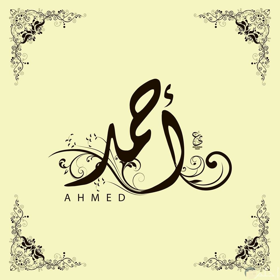 احمد و الرقى بالكتابة.