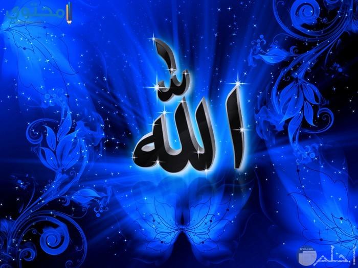لفظ الجلالة علي خلفية زرقاء