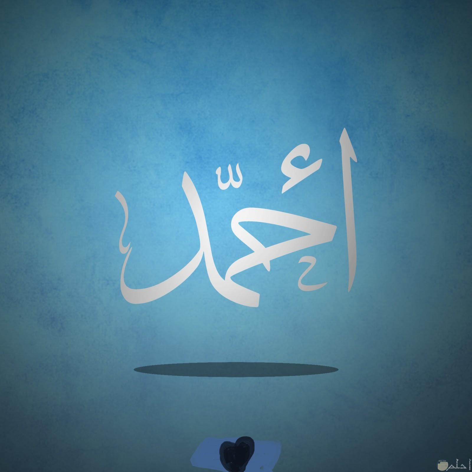 احمد و نقاء السماء.